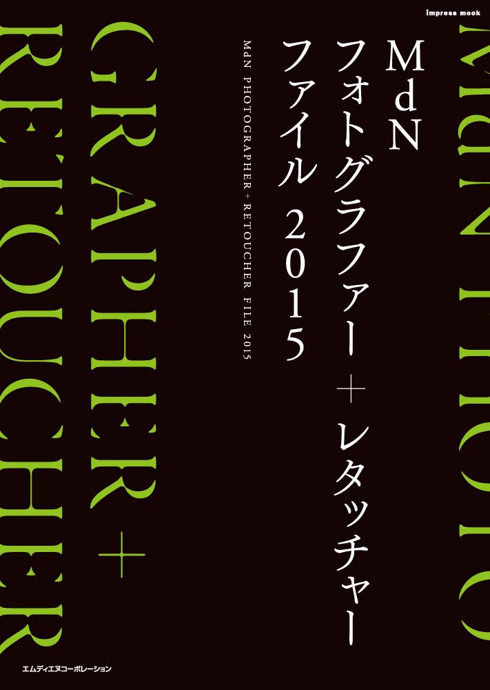 MdNフォトグラファー+レタッチャー ファイル2015