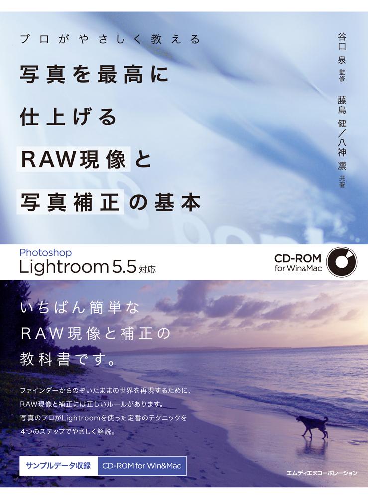 プロがやさしく教える 写真を最高に仕上げる RAW現像と写真補正の基本Photoshop Lightroom 5.5対応