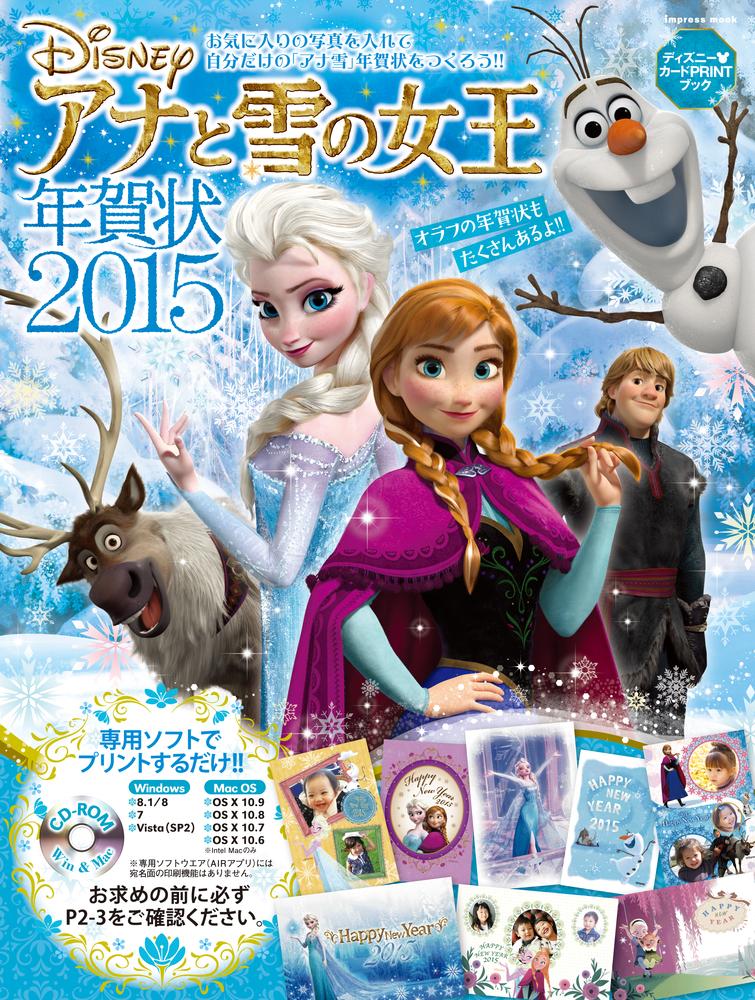 アナと雪の女王 年賀状2015