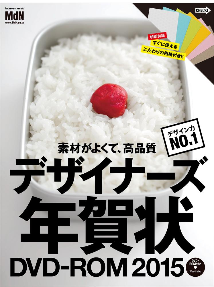 デザイナーズ年賀状DVD-ROM2015