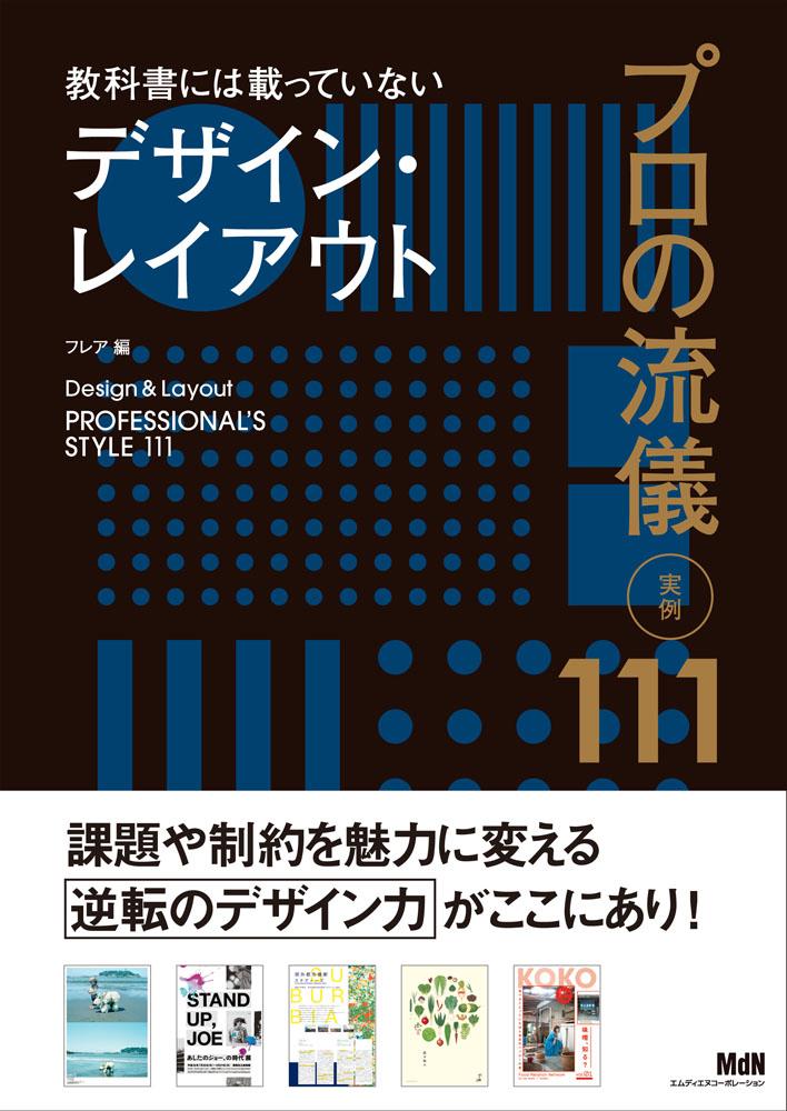 教科書には載っていないデザイン・レイアウト プロの流儀 実例111