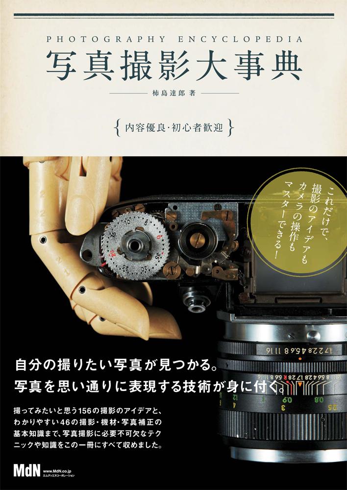 写真撮影大事典