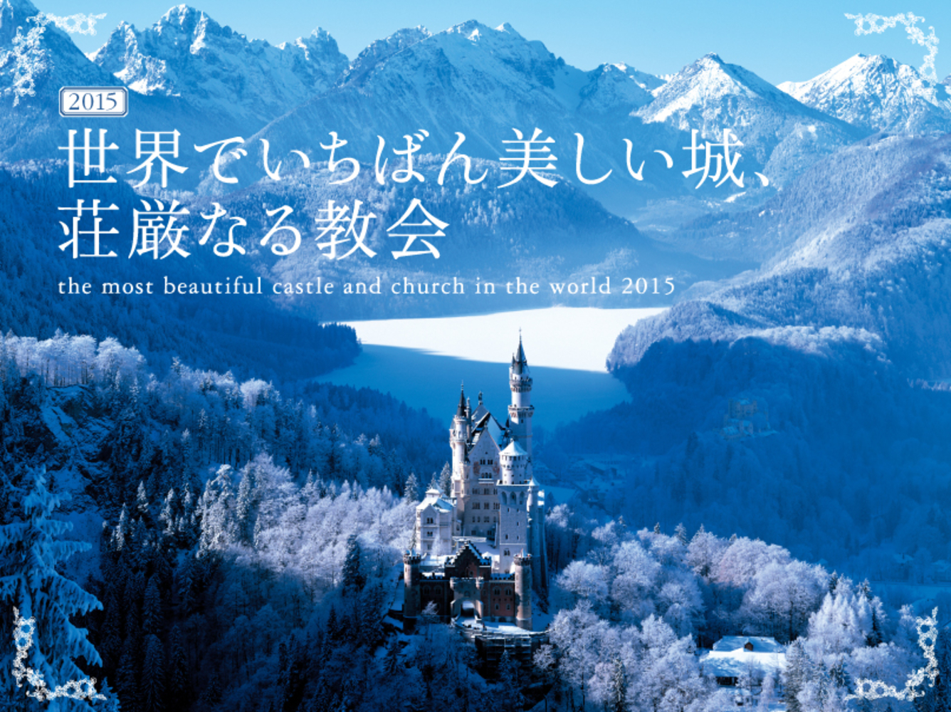 2015世界でいちばん美しい城、荘厳なる教会