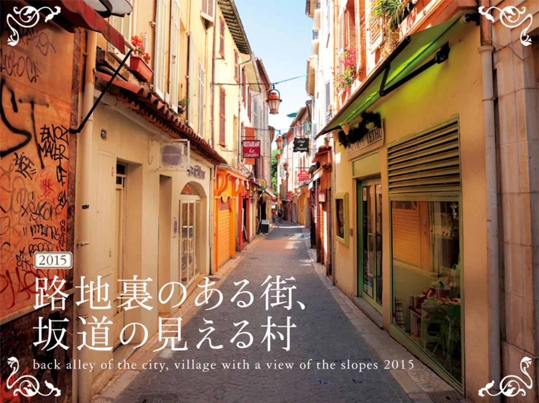 2015路地裏のある街、坂道の見える村