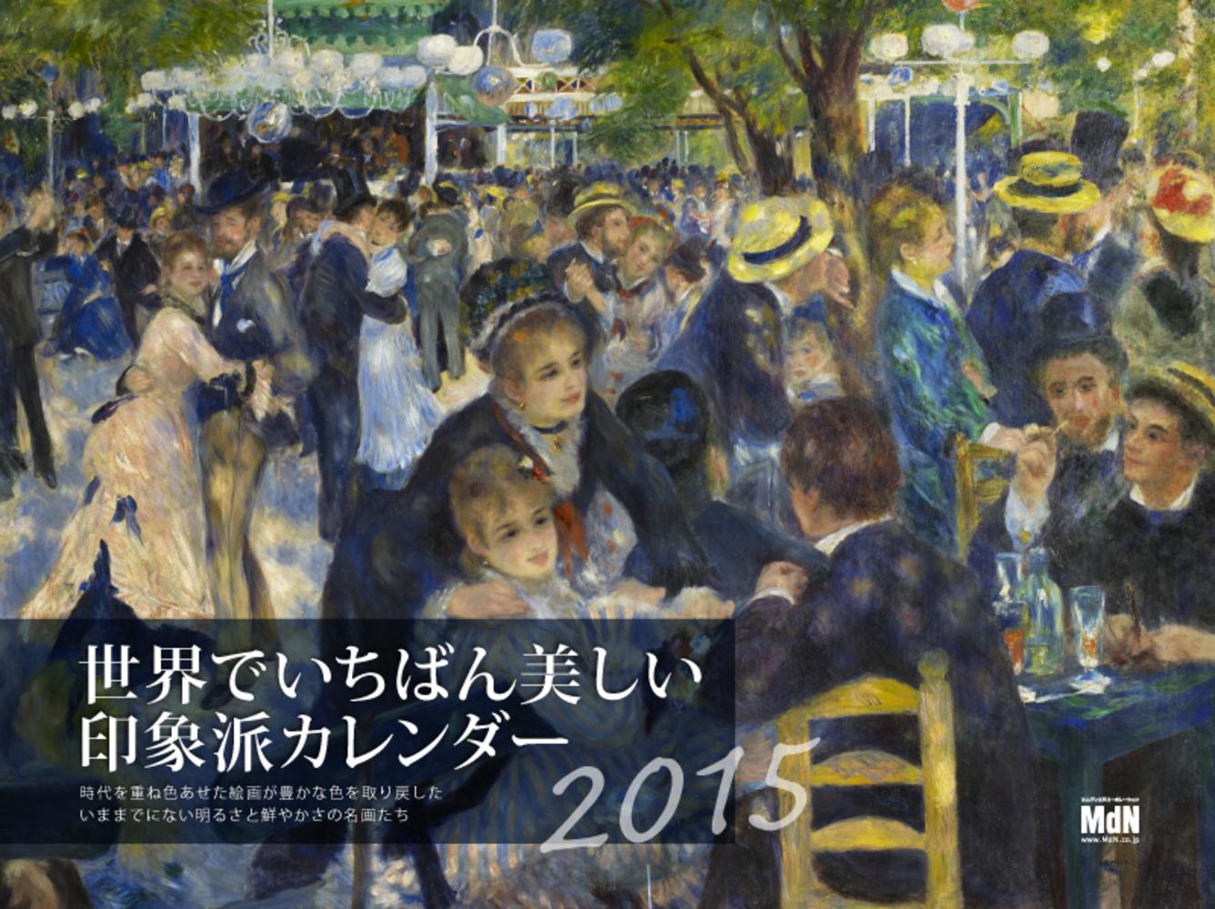 2015 世界でいちばん美しい印象派カレンダー 時代を重ね色あせた絵画が豊かな色を取り戻した いままでにない明るさと鮮やかさの名画たち