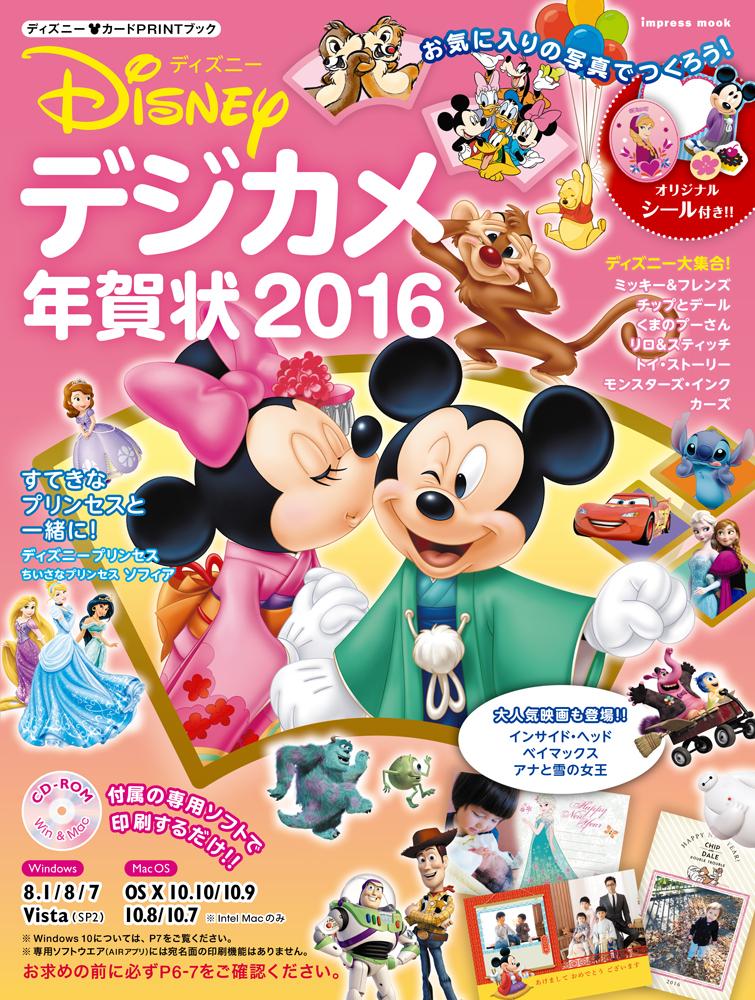 ディズニー・デジカメ年賀状2016