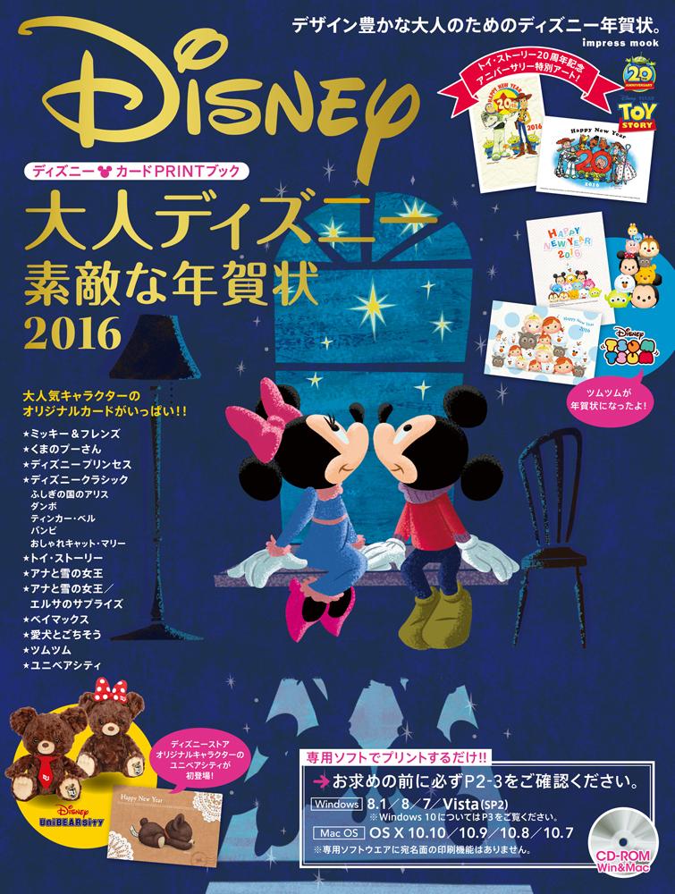 大人ディズニー 素敵な年賀状2016