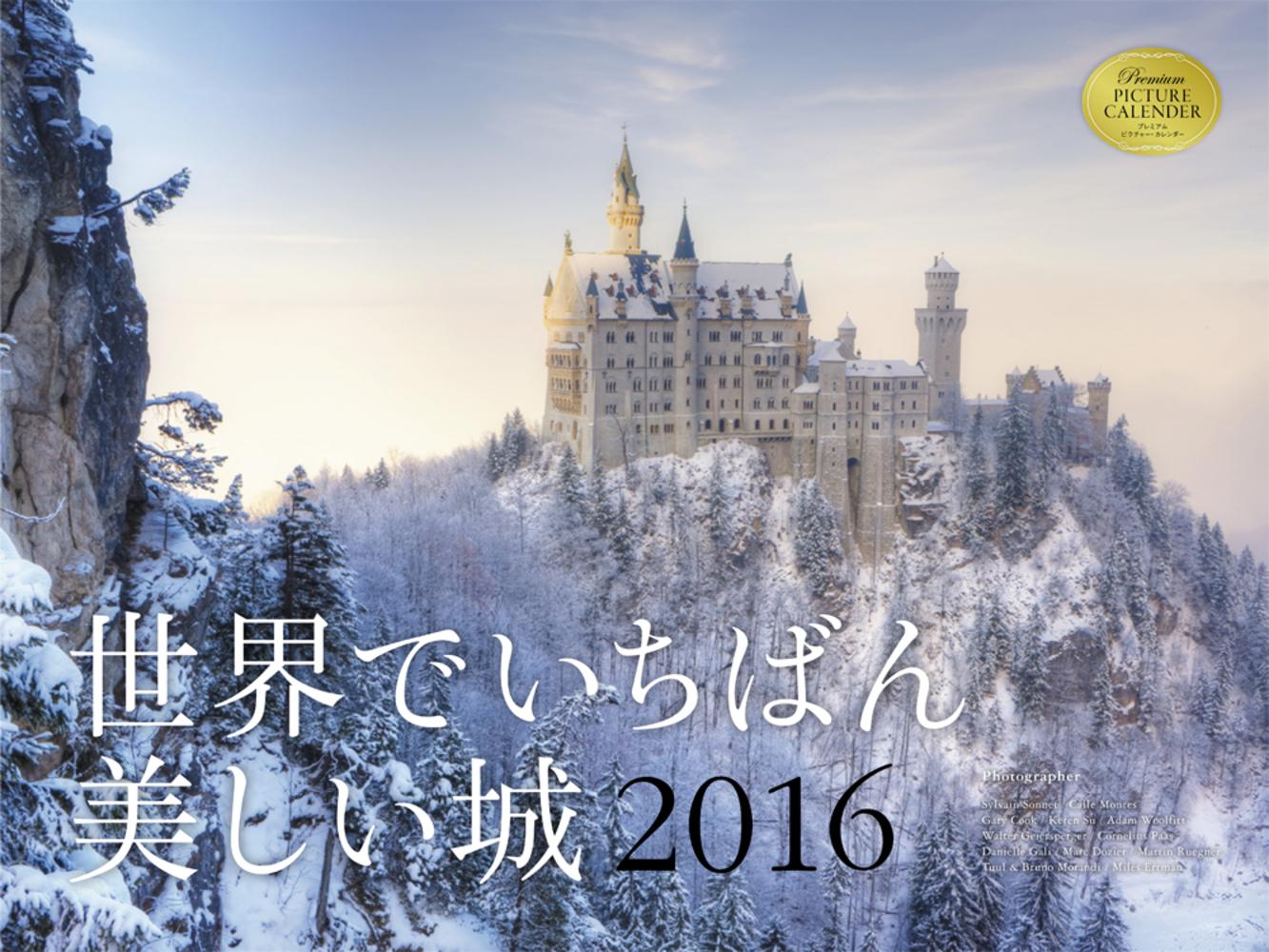 2016 世界でいちばん美しい城