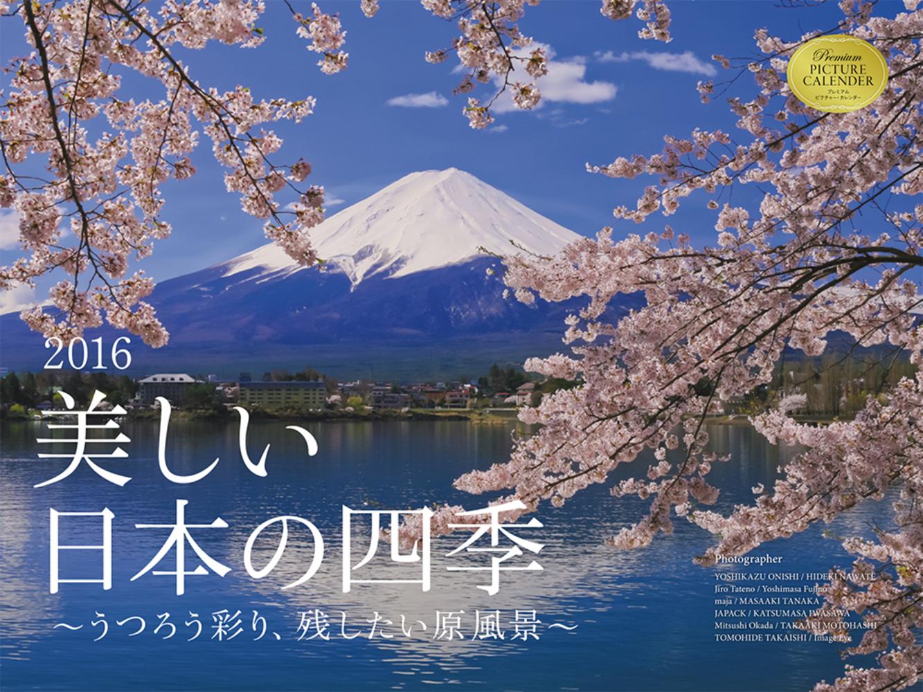 2016 美しい日本の四季 〜うつろう彩り、残したい原風景〜