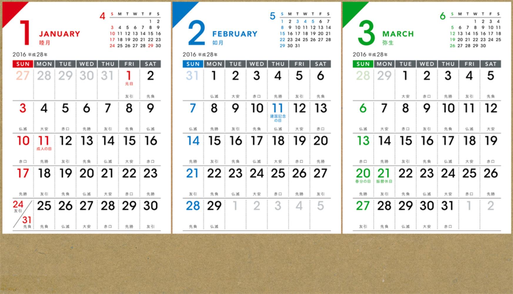 年賀状 2015年年賀状無料素材 : 一目で3ヶ月のスケジュールが ...