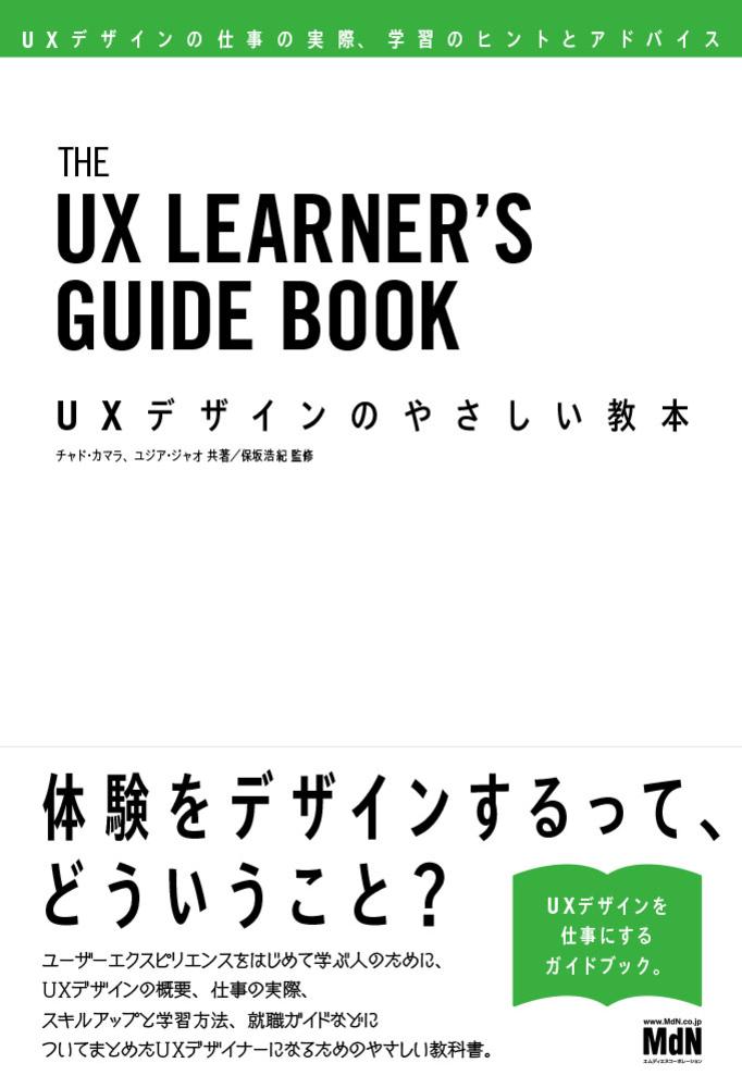 UXデザインのやさしい教本 UXデザインの仕事の実際、学習のヒントとアドバイス