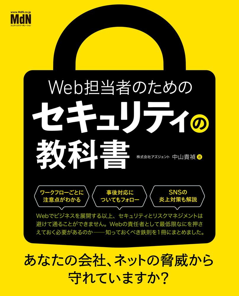 Web担当者のためのセキュリティの教科書