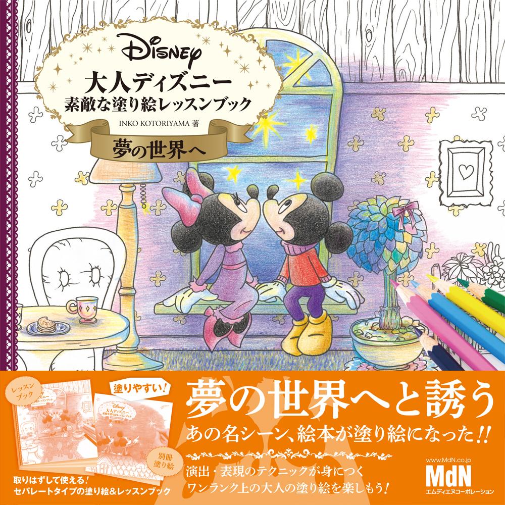 大人ディズニー 夢の世界へ 素敵な塗り絵レッスンブック
