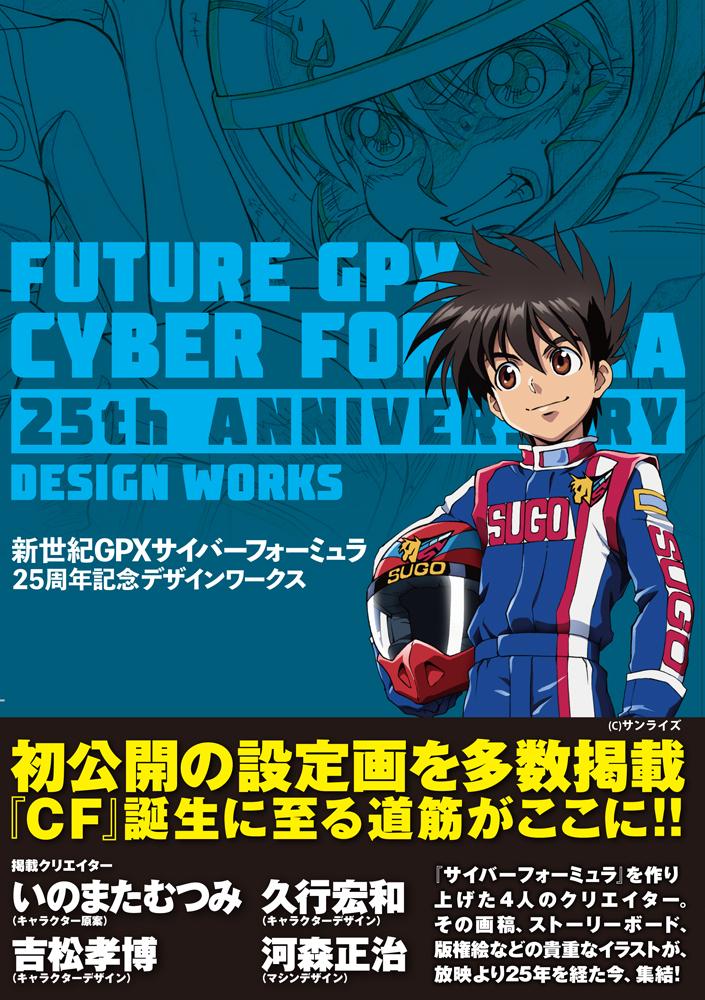 新世紀GPXサイバーフォーミュラ 25周年記念デザインワークス