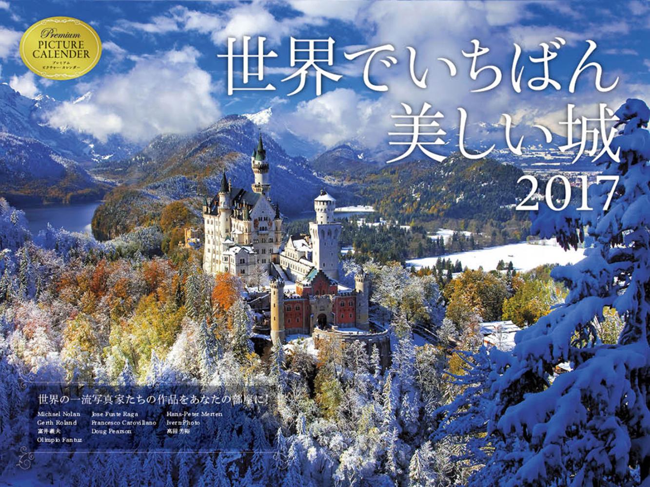 2017 世界でいちばん美しい城 カレンダー