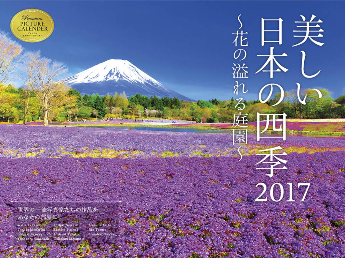 2017 美しい日本の四季 〜花の溢れる庭園〜 カレンダー