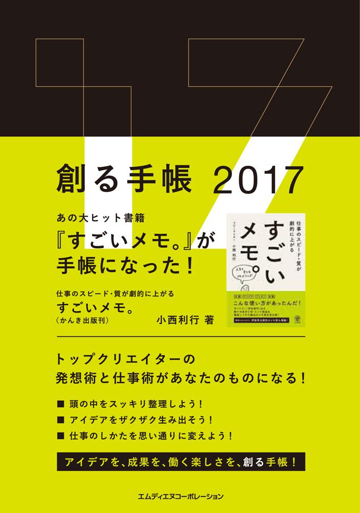 創る手帳 2017