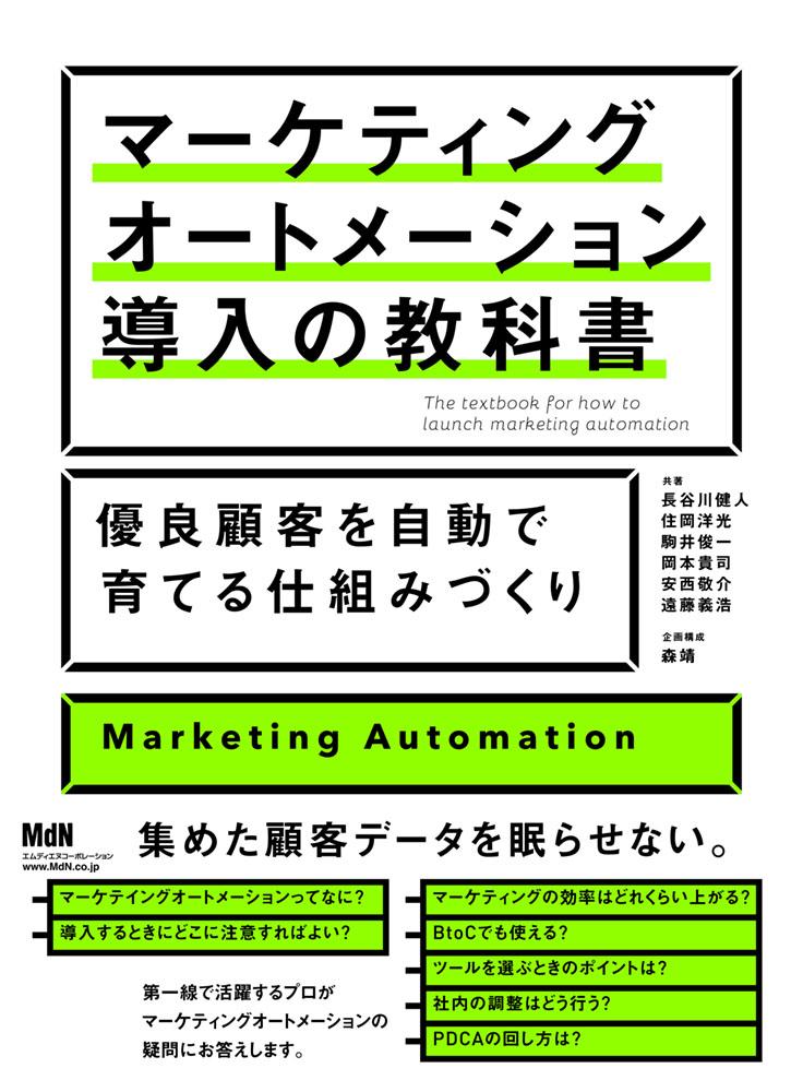 マーケティングオートメーション導入の教科書 優良顧客を自動で育てる仕組みづくり