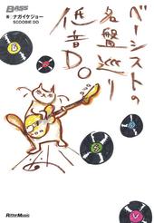 ベーシストの名盤巡り 低音DO