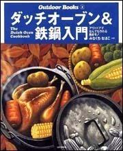 ダッチオーブン&鉄鍋入門