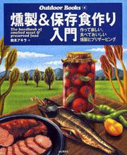 燻製&保存食作り入門