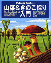山菜&きのこ採り入門