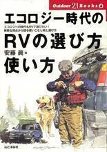 エコロジー時代のRVの選び方、使い方