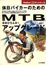 休日バイカーのためのMTBアップグレード