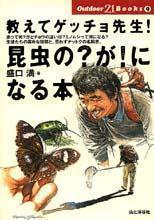 教えてゲッチョ先生! 昆虫の?が!になる本