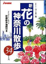 新・花の神奈川散歩 34コース