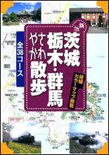 新版 茨城・栃木・群馬さわやか散歩 全38コース