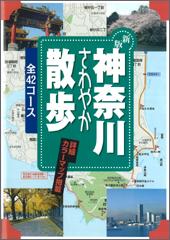 新版・神奈川さわやか散歩 42コース