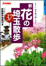 新・花の埼玉散歩 37コース