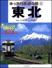 ゆったり鉄道の旅2 東北