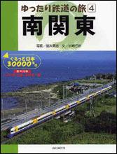 ゆったり鉄道の旅4 南関東