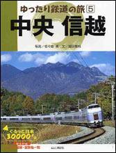 ゆったり鉄道の旅5 中央 信越