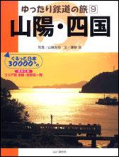 ゆったり鉄道の旅9 山陽・四国