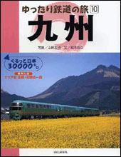 ゆったり鉄道の旅10 九州