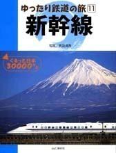 ゆったり鉄道の旅11 新幹線