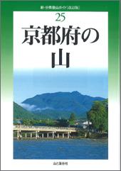 改訂版 京都府の山