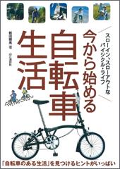 今から始める自転車生活