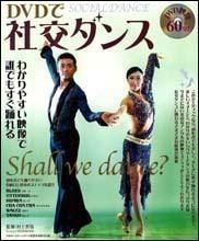 DVDで社交ダンス - わかりやすい映像で誰でもすぐ踊れる