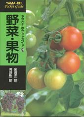 ポケットガイド 野菜・果物