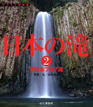 日本の滝2 西日本767滝