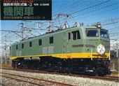 国鉄車両形式集1 機関車