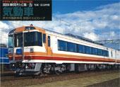 国鉄車両形式集2 気動車