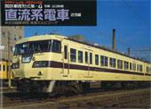 国鉄車両形式集4 直流系電車 近郊編