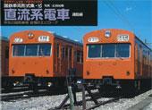 国鉄車両形式集5 直流系電車 通勤編