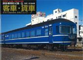 国鉄車両形式集8 客車・貨車