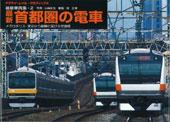 ヤマケイ・レイル・グラフィックス 最新車両集2 最新首都圏の電車